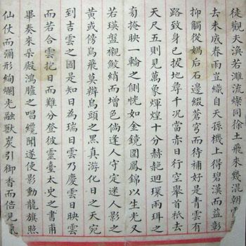 اصطلاحات رایج زبان چینی