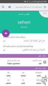 نرم افزار اندروید آموزش آلمانی با حالت گذشته و جنسیت اسامی