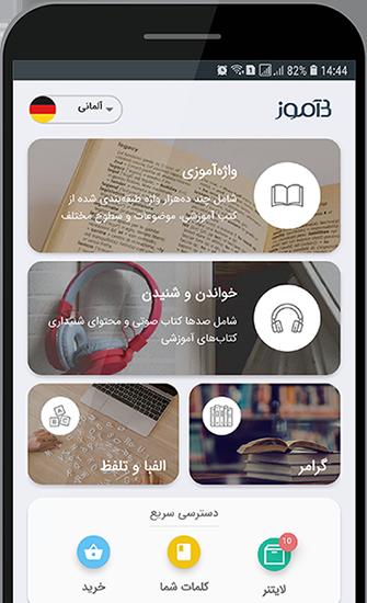تصویر اپلیکیشن زبان بیاموز