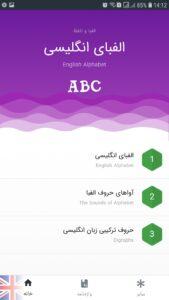 بخش تلفظ و الفبا از اپلیکیشن زبان بیاموز